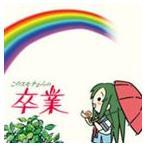 松岡由貴(ちゅるやさん) / YouTubeアニメーション『にょろーんちゅるやさん』イメージCD 3 [CD]