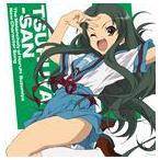 松岡由貴(鶴屋さん) / TVアニメ 涼宮ハルヒの憂鬱 新キャラクターソング Vol.06 [CD]