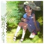 富樫美鈴(水上麻衣) / TVアニメ 日常 麻衣ぺース 水上麻衣 [CD]