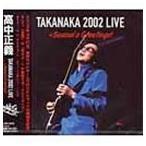 高中正義/TAKANAKA 2002 LIVE + Season  Greetings CD
