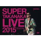 高中正義/SUPER TAKANAKA LIVE 2015 〜My Favorite Songs〜 オーチャードホール DVD
