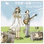 marble(音楽) / ひだまりスケッチ×☆☆☆イメージソングアルバム: ひだま〜ぶる×☆☆☆ [CD]