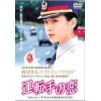 運転手の恋 [DVD] LBX-902