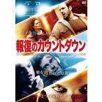 報復のカウントダウン DVD