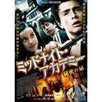 ミッドナイト・アカデミー 秘密の扉 DVD