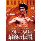 生誕70周年記念DVD ブルース・リー 最後の伝説 DVD