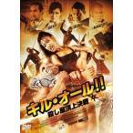 キル・オール!! 殺し屋頂上決戦 DVD