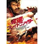 奪還:ブレイドファイター DVD