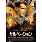 ピアース・ブロスナン サルベーション DVD