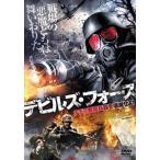 デビルズ・フォース ナチス悪魔兵器を壊滅せよ! DVD