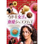 今ドキ女子の恋愛ショコラティエ DVD