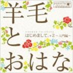 羊毛とおはな / はじめまして +2 〜入門編〜 [CD]