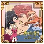 (ドラマCD) TVアニメ 西の善き魔女 Astraea Testament 番外編ドラマCD: 赤毛の貴公子と黒髪の少年 CD