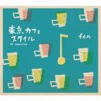 Yahoo!ぐるぐる王国 ヤフー店f.e.n./東京カフェスタイル #2 memories CD
