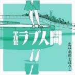 THEラブ人間 / 恋は全部まぼろし [CD]画像