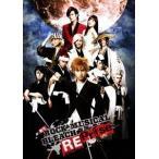 新生 ROCK MUSICAL BLEACH REprise DVD