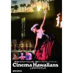 シネマハワイアンズ DVD