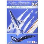 ブルーインパルス -大空に挑む究極のアクロバット- [DVD]