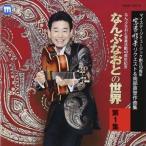 なんぶなおと/なんぶなおとの世界 第1集(マイステージミュージック創立10周年/なんぶなおと音楽活動40周年記念) CD