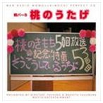 ウェブラジオ 桃のきもち パーフェクトCD 吉野裕行&保村真の桃パー5 桃のうたげ [CD]