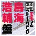 高橋広樹のモモっとトーークCD 鳥海浩輔盤 [CD]