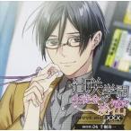 (ドラマCD) 辻咲学園生徒会の秘密 prove my ××× secret.04 千桐玲一 CD