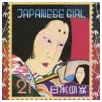 矢野顕子/JAPANESE GIRL(SHM-CD) CD