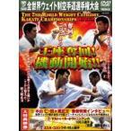 第2回全世界ウエイト制空手道選手権大会 王座奪回!機動開始!! DVD