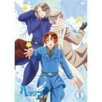 アニメ「ヘタリア The World Twinkle」 vol.1 DVD