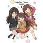 (初回仕様)アイドルマスター シンデレラガールズ劇場 第1巻 DVD
