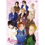 ミュージカル「ヘタリア〜Singin' in the World〜」 DVD