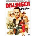 デリンジャー DVD