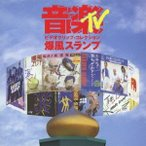爆風スランプ/音楽TV〜ビデオクリップ・コレクション DVD