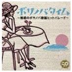 (オムニバス) ボサノバタイム〜魅惑のボサノバ歌謡ヒットパレード〜 CD