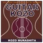 村下孝蔵/GUITAR KOZO CD