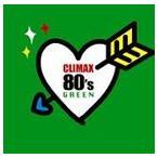 (オムニバス) クライマックス 80's GREEN CD