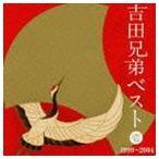 吉田兄弟ベスト 壱-1999 2004-
