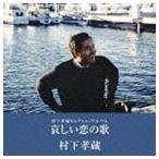 村下孝蔵/村下孝蔵セレクションアルバム 哀しい恋の歌 CD