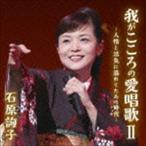 石原詢子/石原詢子 デビュー25周年記念カバーアルバム 我がこころの愛唱歌II CD