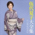 伍代夏子/伍代夏子大全集〜シングルベスト〜 CD