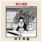 村下孝蔵/歌人撰集(Blu-specCD2) CD