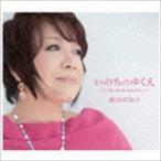 渡辺真知子/いのちのゆくえ 〜My Lovely Selections〜(Blu-specCD2) CD