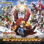 ポケモン・ザ・ムービーXY&Z「ボルケニオンと機巧のマギアナ」ミュージックコレクション(Blu-specCD2) CD
