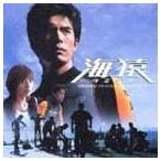 (オリジナル・サウンドトラック) 海猿〜オリジナル・サウンドトラック CD