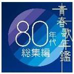 (オムニバス) 青春歌年鑑 80年代総集編 [CD]