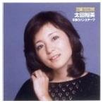 太田裕美/ドリームプライス 1000: 木綿のハンカチーフ CD