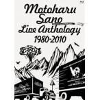 佐野元春 ライブ・アンソロジー 1980-2010 Blu-ray