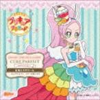 キラキラ☆プリキュアアラモード sweet etude 6 キュアパルフェ 虹色エスポワール [CD]