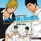 (ドラマCD) BLCDコレクション イベリコ豚と恋の奴隷。 CD