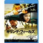 キリング・フィールズ 失踪地帯 Blu-ray Blu-ray
